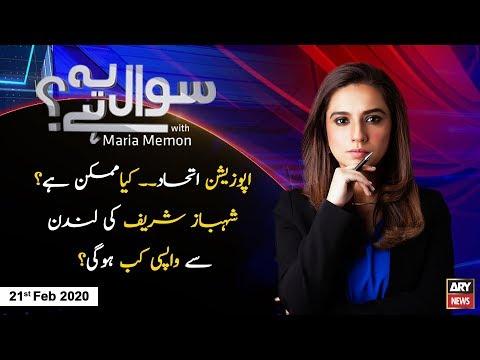 Sawal Yeh Hai   Maria Memon   ARYNews   21 February 2020