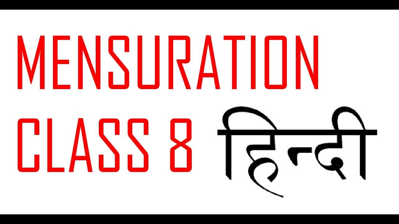 Mensuration Class 8th CBSE NCERT Mathematics   Part1   Hindi