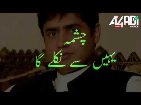 Hum mulk bachanay - Abrar-ul-haq (New PTI song)