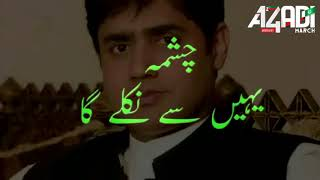 Hum mulk bachanay - Abrar-ul-haq (New PTI song)