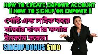 Wie erstellen empowr account |l, Wie Anmeldung auf empowr || bangla tutorial 2018 empowr......