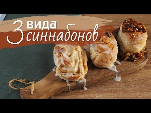 3 вида домашних синнабонов [Рецепты Bon Appetit]