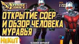 Открытие сфер и обзор Человека Муравья [Marvel Strike Force]