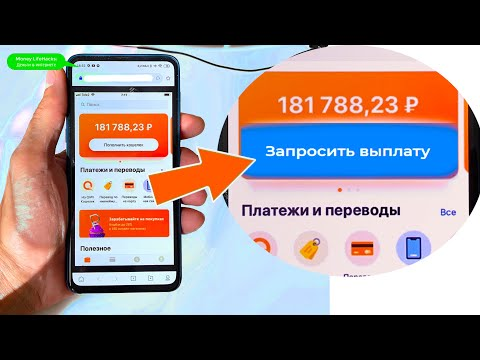Заработал на телефоне 54000т.р + Розыгрыш iPhone 8 и PS4