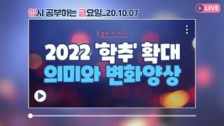 [입.금.][1007 LIVE 풀버전] 2022 학교장…