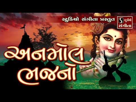 ANMOL BHAJANO || Super Hit Gujarati Bhajan || Best Collection of Bhajan Songs ||