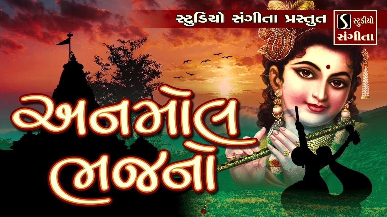 ANMOL BHAJANO || Super Hit Gujarati Bhajan || Best