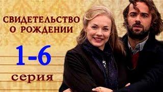 Свидетельство о рождении 1-6 эпизод / Русские мелодрамы 2017 #анонс Наше кино