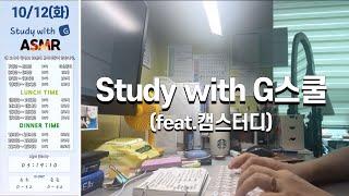 [스터디윗미]Study With G스쿨 / 실시간 공부…