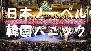 日本ノーベル賞に韓国パニック! でも