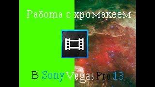 [Видеоуроки] Работа с хромакеем в SONY VEGAS PRO 13