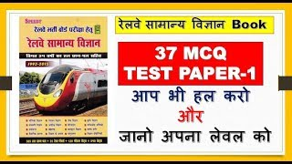 Railway Group-D सामान्य विज्ञान | General Science टॉप MCQ प्रश्न for RRB Gk,SSC,Up police
