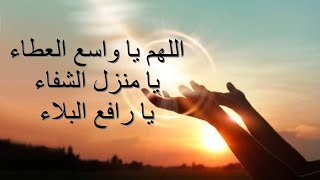 دعاء اللهم يا واسع العطاء، يا منزل الشفاء، يا رافع البلاء بك نستغيث! دعاء الشفاء للمريض!