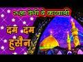 Download DAM DAM HUSAIN MAULA HUSAIN MP3 song and Music Video