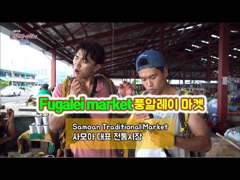Busan MBC 'Travel Backpackers' in Fiji & Samoa 5-1 (Fugalei market * cocosamoa)