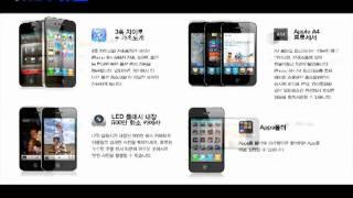 글로브사, 아이폰4 판매 시작