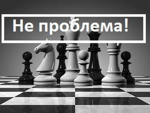 Выиграть в шахматы за 15 сек - Не проблема.