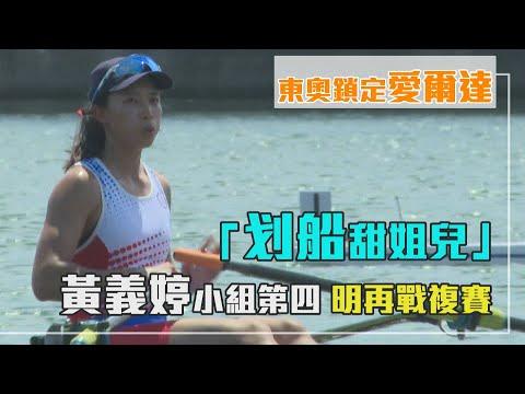 「划船甜姐兒」黃義婷小組第四 明再戰複賽|愛爾達電視20210723