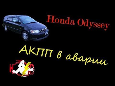 Хонда Одиссей аварийный режим АКПП