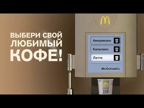 Макдональдс: меню и цены на