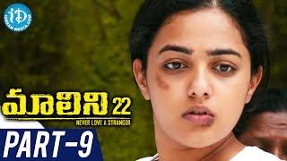 Malini 22 Full Movie Part 9 || Nithya Menen || Krish J Sathaar || Naresh || Sripriya