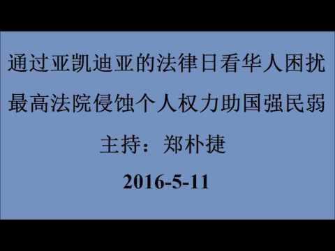 通过亚凯迪亚的法律日看华人困扰;最高法院侵蚀个人权力助国强民弱(郑朴捷主持)2016-5-11