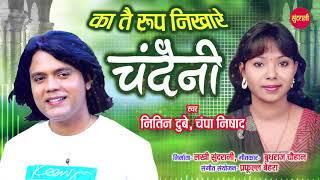 KaTai Rup Nikhare Chandini-का तै रूप निखारे चांदनी - Nitin Dubey\u0026Champa Nishad-Audio Song-9685522764