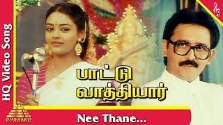 Nee Thane Naalthorum Video Song  Pattu Vathiyar Tamil Movie Songs  நீதானே நாள்தோறும் நான் பாட காரணம்
