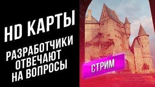 HD КАРТЫ - РАЗРАБОТЧИКИ ОТВЕЧАЮТ ЗА 12 КАРТ