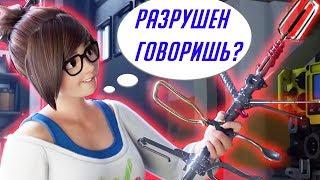 Разрушители Мифов Overwatch Выпуск 6
