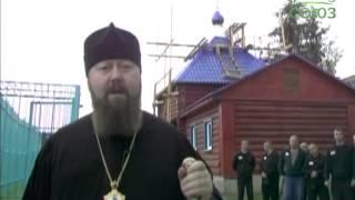 Церковный «Дом трудолюбия» в Бежецкой ИК №6