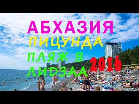 Абхазия. Отдых в Абхазии. День 4. Пицунда. Пляж в Лидзаа. Рыбзавод.