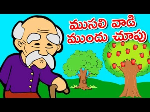 Telugu Stories   Musali Vadi Mundhu Chupu   Moral Stories   Kids Animated Movie   Bommarillu