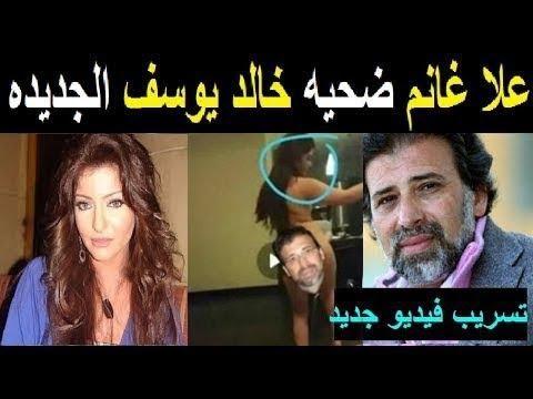 علا غانم و خالد يوسف فيديو جديد!