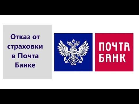 «Почта Банк» - Как вернуть страховку в течении 14 дней?