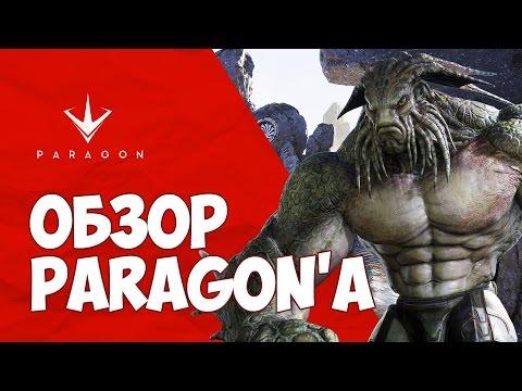 видео: paragon - Обзор игры для новичков в честь ОБТ!!!