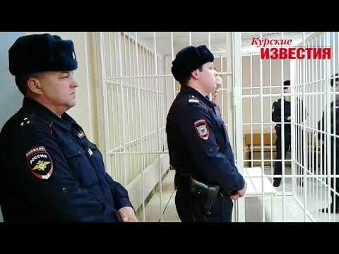 В Курске осудили троих мужчин, которые убили двух пенсионерок молотками
