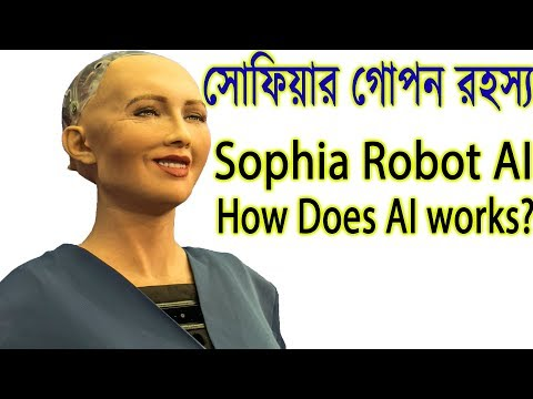 How does Sophia robot or Artificial Intelligence  works ? Bangla