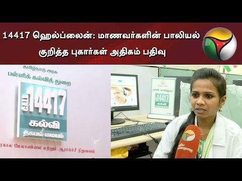 Helpline 14417 for TN students: More...