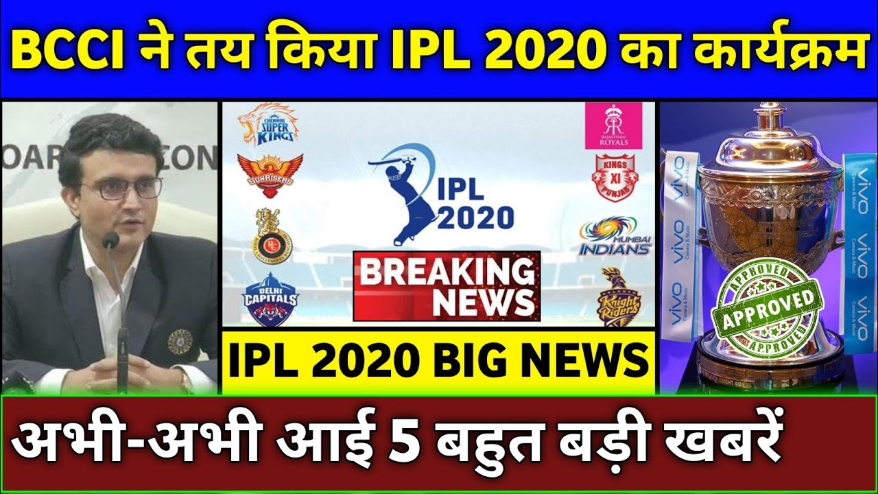 IPL 2020 - 5 Biggest Updates on Hosting of Vivo IPL 2020 | IPL 2020 Starting Date & Schedule