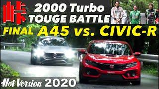 〈ENG-Sub〉FK8シビックR vs.AMG A45 峠最強伝説 2リッターターボクラス決勝戦【Hot-Version】2020