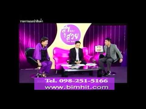 #รายการทีวีช่อง5 Asainlife Serum & Cream ตอนพิเศษหน้าเด้งได้ใน5นาที โทร.098 251 5166