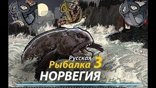 Русская Рыбалка 3 99 Шлемы