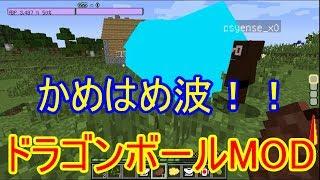 【マインクラフト】探そうぜドラゴンボール!!#12