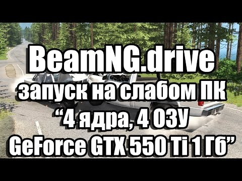 Тест BeamNG.drive V0.8.0.1 запуск на слабом ПК (4 ядра, 4 ОЗУ, GeForce GTX 550 Ti 1 Гб)