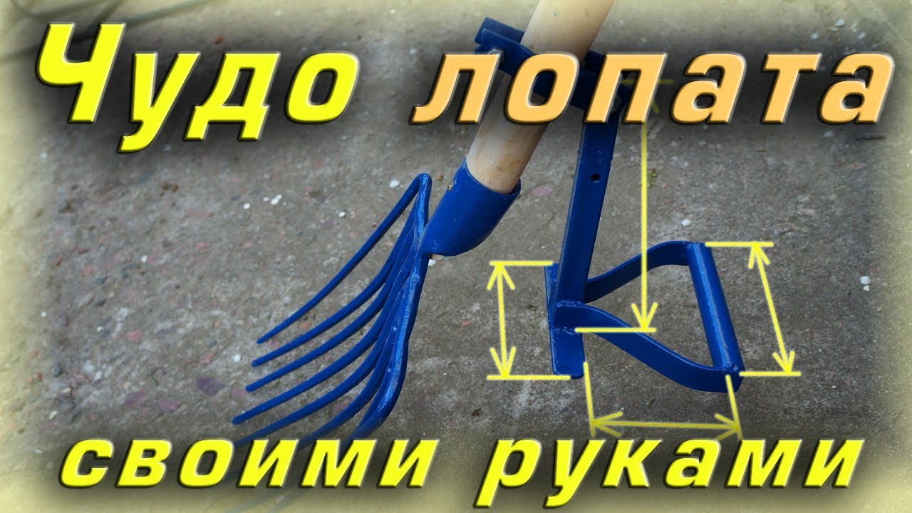 Как сделать лопату своими руками чертежи фото 648