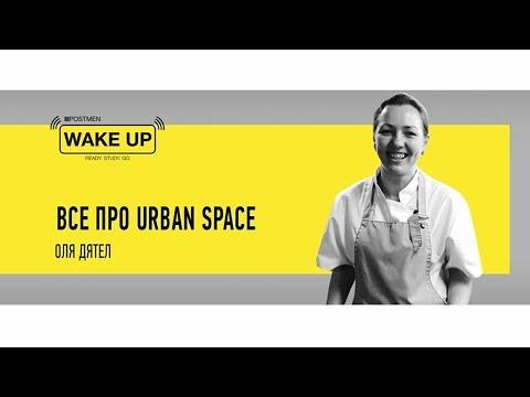 Оля Дятел - все про Urban Space