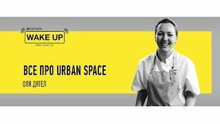 Что такое Urban Space