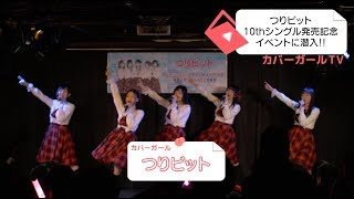 歌って!踊って!釣れるアイドル、つりビットが10日 ソフマップAKIBA①号...