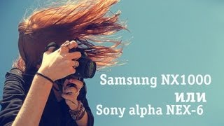 видео Обзор фотоаппарата Sony NEX-6
